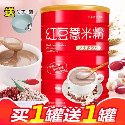 买1罐送1罐红豆薏米仁粉罐五谷代餐粉远离湿气饱腹黑芝麻粉核桃粉