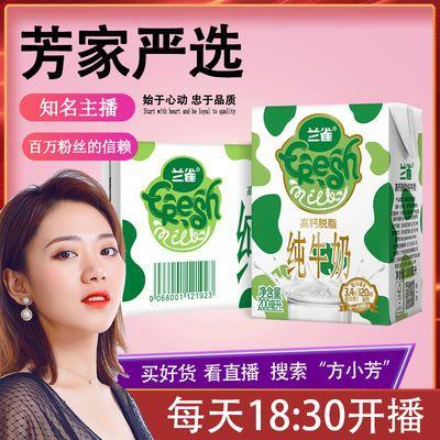 【小芳推荐】兰雀奥地利原装进口高钙脱脂纯牛奶200ml*24盒整箱