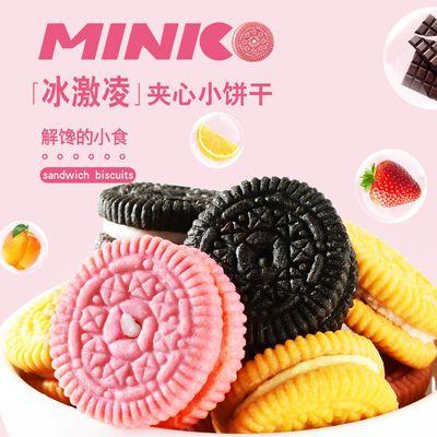 马卡龙夹心饼干草莓黑巧奶油味甜点小圆饼干网红小包装零食多口味