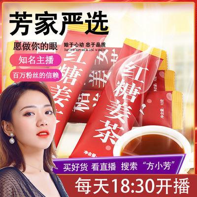 【50条优惠装】红糖生姜红糖姜茶月经大姨妈驱寒暖宫暖胃姜母姜茶