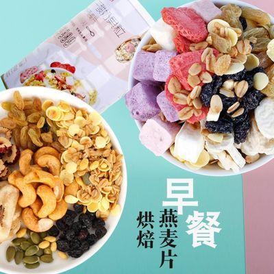 49831/坚果麦片饱腹燕麦片混合即食代餐早餐食品免煮酸奶牛奶果粒