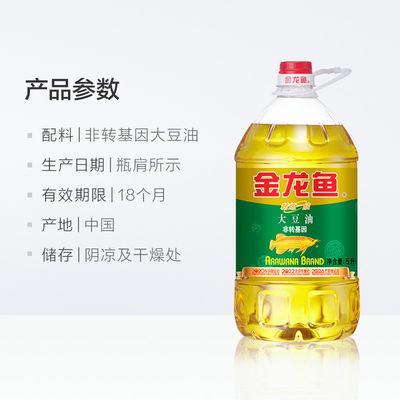 金龙鱼精炼一级大豆油 5L桶装食用油优质大豆油烘焙炒菜煎炸包邮