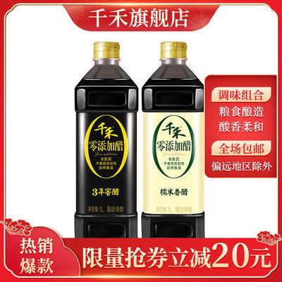 千禾零添加3年窖醋1L+糯米香醋1L酿造食醋 蘸料凉拌饺子 佐餐调味