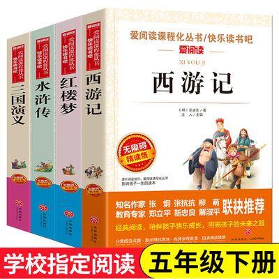 四大名著原著正版三国演义西游记水浒传红楼梦五年级课外书必读
