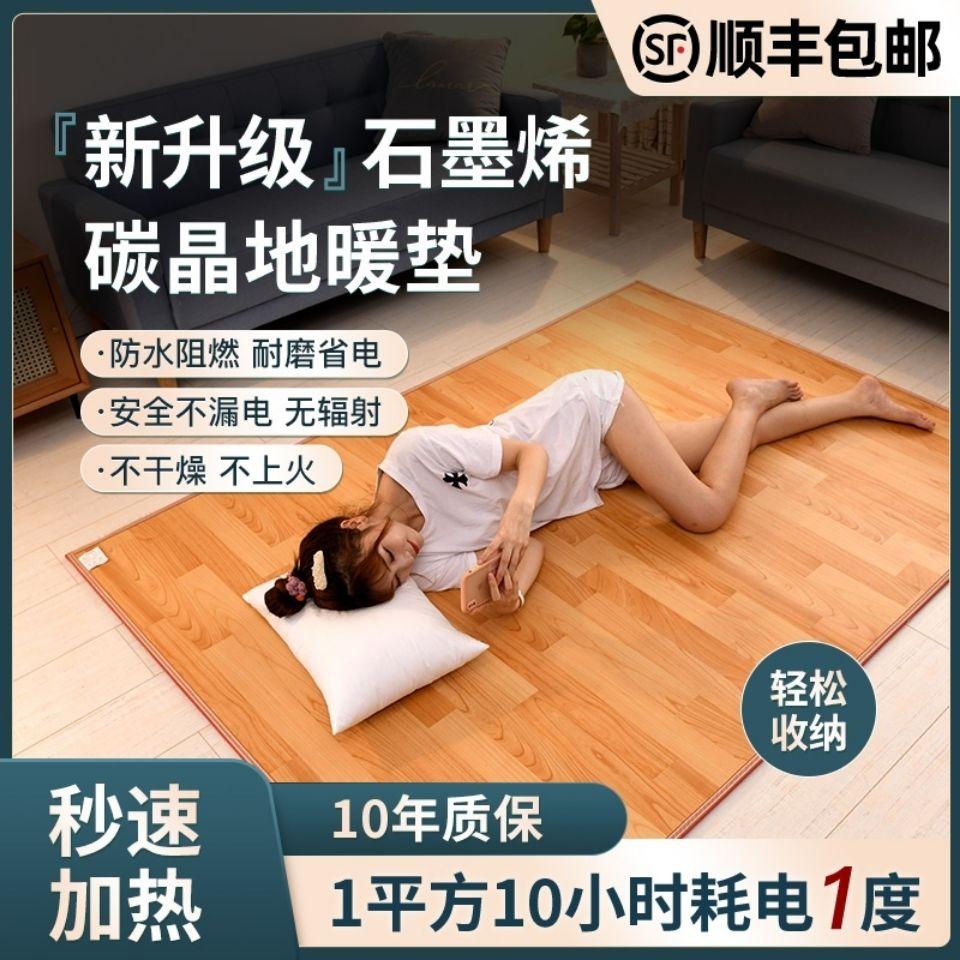 韩国碳晶地暖垫家用移动电热地毯发热地板客厅取暖加热地垫地热毯