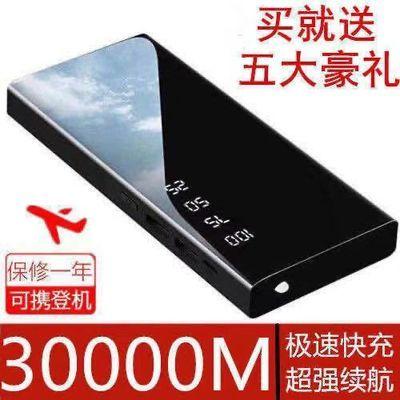 大容量快充30000毫安充电宝便携移动电源oppo苹果vivo安卓通用型