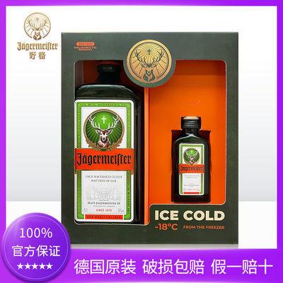 【正品行货带码】野格鹿头利口酒力娇酒德国进口700ml套装送礼盒