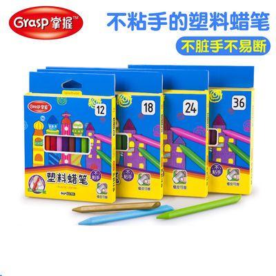 36色三角塑料儿童蜡笔不脏手安全无毒可水洗儿童画画笔宝宝涂鸦笔
