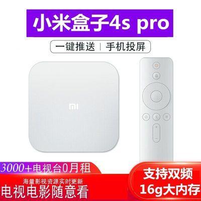 【新品现货】小米盒子4S PRO家用无线网络电视机顶盒4K高清投屏器