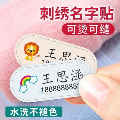兒童校服寶寶名字貼可縫可燙真皮防水小學生衣物非刺繡免縫熨燙貼