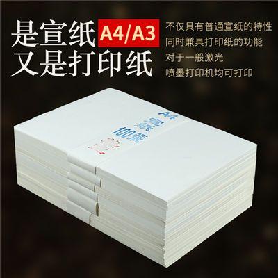 35041/加厚打印A4宣纸半熟宣A3加厚夹宣书画打印纸喷墨激光家谱古籍字帖