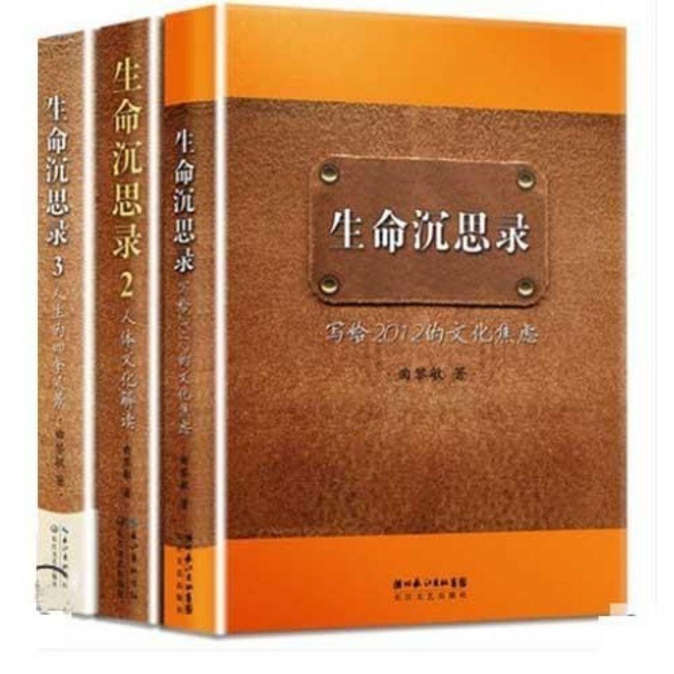 生命沉思录曲黎敏全套3册 曲黎敏的书写给2012的文化焦虑人体