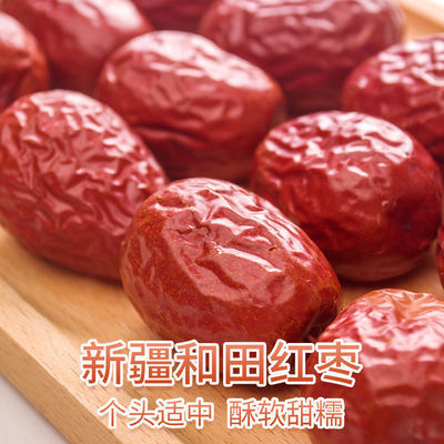 楼兰蜜语和田大枣红枣新疆特产红枣子骏枣批发干果非免洗零食500g