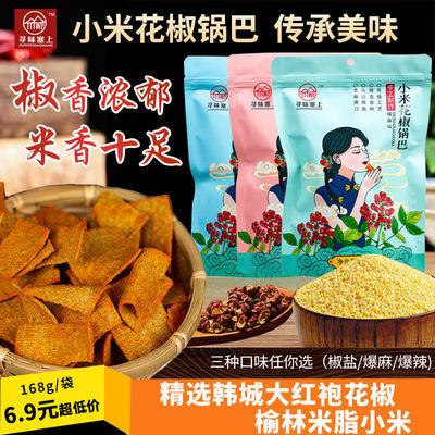 小米花椒锅巴零食花椒手工锅巴香辣麻辣味168g网红零食小吃年货节
