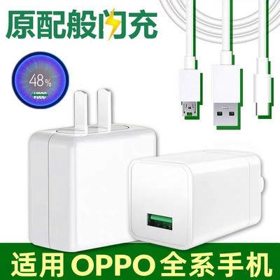快充OPPO闪充充电头R17Reno充电器A5A7A3A11R9sR15安卓充电数据线