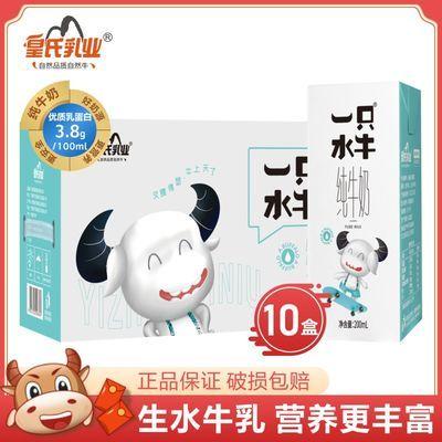 皇氏乳业 一只水牛纯牛奶 全脂水牛奶纯牛奶200ml*10盒
