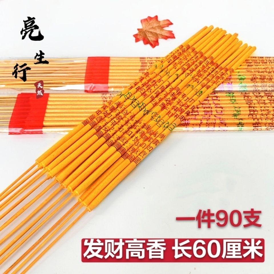 一包18根 寺庙用香高香长粗香观香音财神香佛香供香微烟竹签檀香