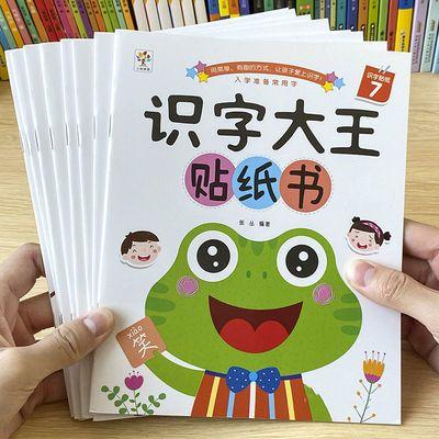 识字大王贴纸书儿童2-3-6岁4幼儿园益智早教玩具宝宝卡通粘贴贴画