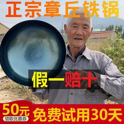 正宗章丘铁锅手工锻打炒菜锅家用老式燃气平底锅电磁炉炒锅不粘锅
