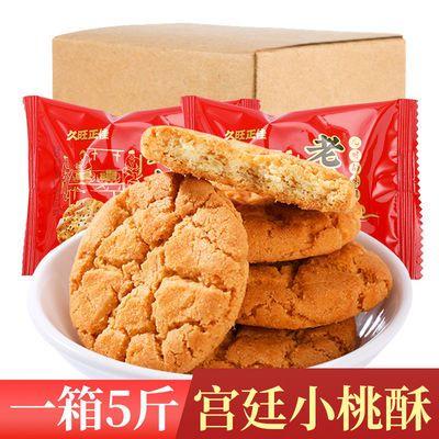 【5斤超实惠】宫廷桃酥饼干核桃酥老式早餐手工糕点心散装250g