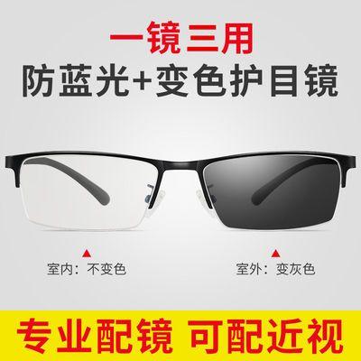 30615/变色近视眼镜男超轻半框眼镜框平光镜配防蓝光防辐射近视镜太阳镜