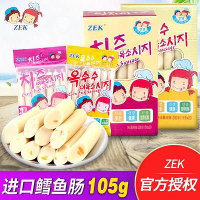 韩国进口ZEK爆浆奶油芝士鳕鱼肠夹心深海鱼肉独立包装零食