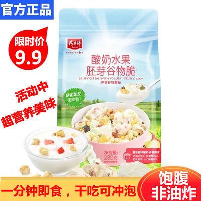 精力沛酸奶水果坚果胚芽谷物脆网红食品烘培干吃零食麦片冷泡免煮