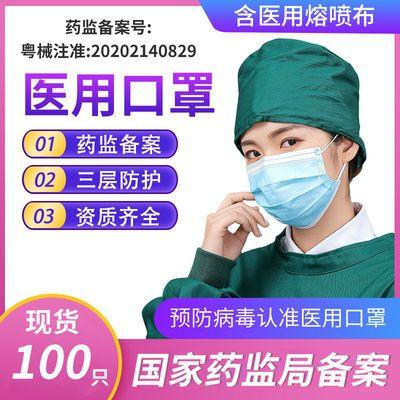 口罩一次性批发三层防护抗病毒一次性医用口罩医用口罩一次性3层