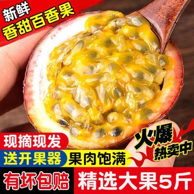 【送开果器】江西赣南百香果新鲜精选大果5斤装1/3斤批发酸甜多汁