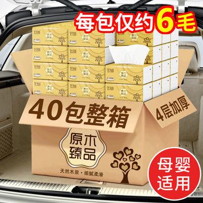 节节高40包/8包原木纸巾抽纸整箱批发家用餐巾纸卫生纸车载抽纸巾