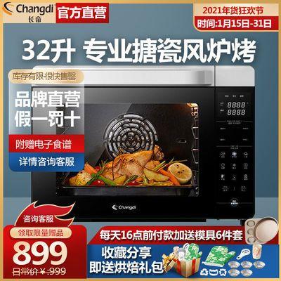 长帝F32风炉电烤箱搪瓷内胆 智能空气炸锅自动多功能电子触摸屏