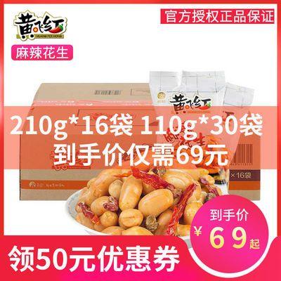 黄飞红麻辣花生米70/76/110/210/410g整箱黄飞鸿零食品小吃下酒菜