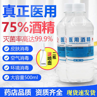 酒精消毒液医用皮肤空气室内消毒杀菌火疗拔罐95度酒精75%抗病毒