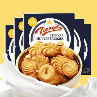 【田园百珍】五盒丹麦黄油曲奇小饼干好吃的网红休闲零食整箱批发