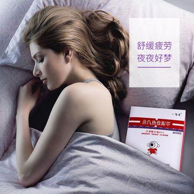 【拍2件送1件】石墨烯蒸汽眼罩淡化黑眼圈助睡眠遮光护眼缓解疲劳