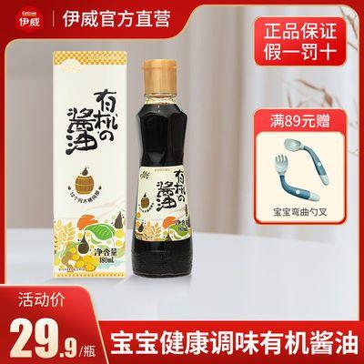 伊威有机酱油 拌饭酱油1岁以上婴幼儿 儿童辅食调味油180ml促食欲