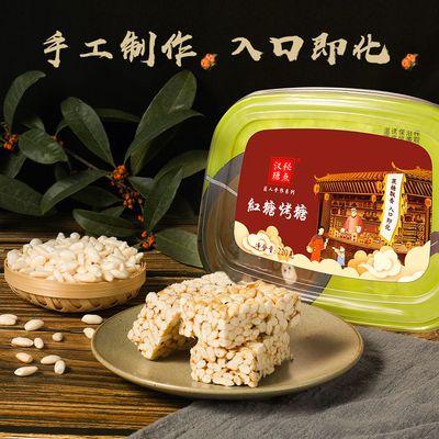 汉瑭秘点红糖烤糖台州特产米花酥传统手工糕点办公室零食非冻米