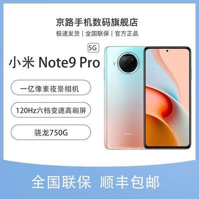 小米 红米Note9 pro 5G新品Redmi手机 全网通5G智能手机