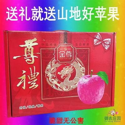 【冰糖心包脆甜】陕西红富士苹果新鲜水果3/5/10斤装丑苹果礼盒装