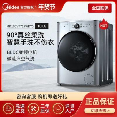 美的洗衣机全自动滚筒智能变频高温除菌带烘干直驱MD100VT717WDY5