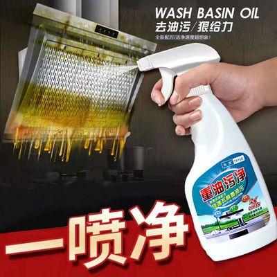 抽油烟机清洗剂去油污神器厨房污渍强力去污清洁剂除重油污油烟净