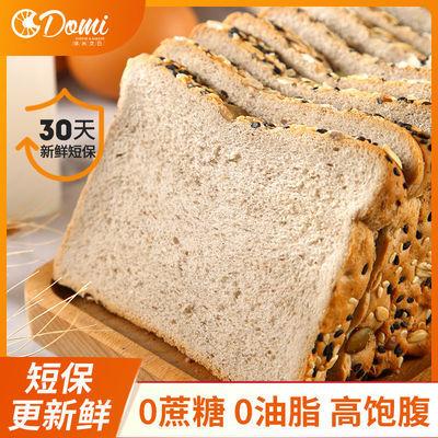 【哆米芝日】全麦黑麦谷物粗粮吐司早代餐手撕无蔗糖面包买一送一