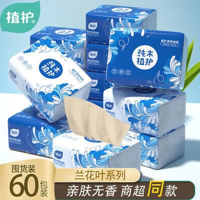 植护60包/10包4层原木纸巾抽纸批发整箱餐巾纸家用面巾卫生纸