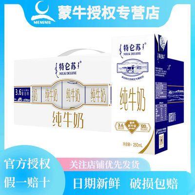 【1月产】蒙牛特仑苏纯牛奶250ml*12礼盒优质儿童老人牛