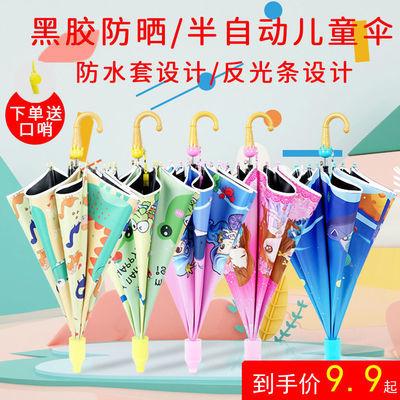 70123/卡通儿童晴雨伞定制广告logo男女学生幼儿园黑胶自动宝宝小孩防晒