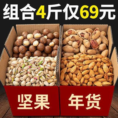 年货坚果净重4斤组合夏威夷果开心果散装干货干果零食各1斤混合装