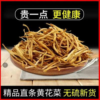 黄花菜干货500g250g 特级天然无硫金针菜 干货农家土特产散装新鲜