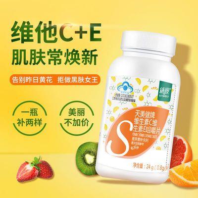 【高含量】绿瘦天然维生素e补充VEVC含片咀嚼片成人复合维生素c片