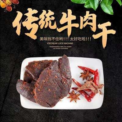 内蒙古牛肉干风味牛肉片250克/500克零食特色小吃