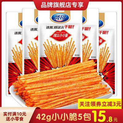 贤哥小小脆辣棒42g5/20包香酥脆辣条零食小吃休闲食品散装多规格